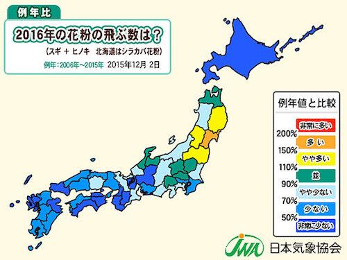花粉症沖縄