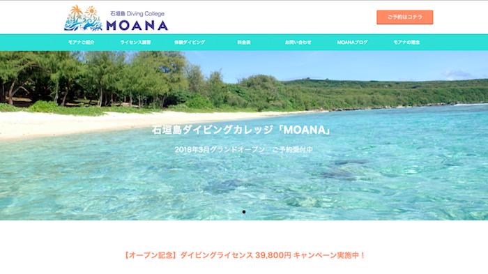 石垣島モアナトップページ
